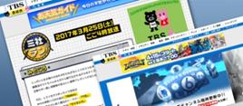 TBSテレビ「ミ社ラン」に、マイクロバブルトルネードのクイズが出題されました!