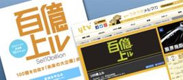 読売テレビの番組「百億上ル(ひゃくおくあがる)」に、製造元の(株)サイエンスが出演しました!