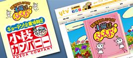 YTV読売テレビ「土曜はダメよ!・ギョ―テン企業情報!!小枝カンパニー」で、製造元の(株)サイエンスが取り上げられました!
